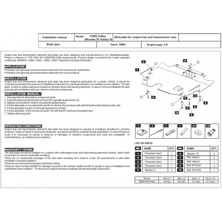 Ford Mondeo IV (cover under the engine and gearbox) 2.0 - Metal sheet