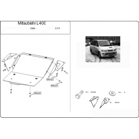 Mitsubishi L 400 2WD (cover under the engine) - Metal sheet