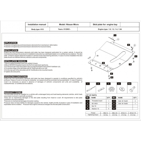 Nissan Micra (cover under the engine and gearbox) 1.0, 1.2, 1.4, 1.5d - Metal sheet